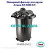 Напорный фильтр для пруда Atman EF-5000UV
