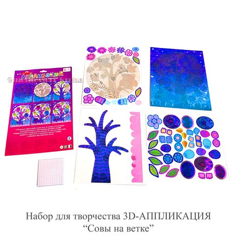 """Набор для творчества 3D-АППЛИКАЦИЯ """"Совы на ветке»"""