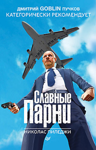 Славные парни. Предисловие Дмитрий GOBLIN Пучков (аудиокнига)