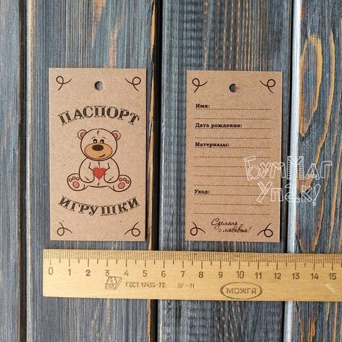 Бирки-крафт ПАСПОРТ ИГРУШКИ - 5шт (50*90мм)