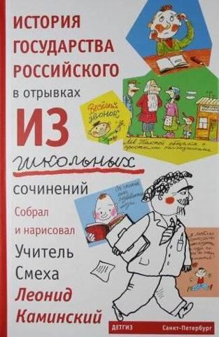 История государства российского в отрывках из школьных сочинений | Л. Каминский
