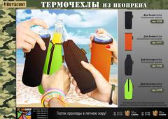 Термочехол  для бутылки 0,5 л, неопреновый, черный