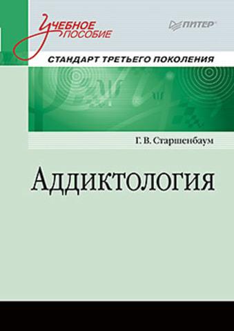 Аддиктология. Учебное пособие. Стандарт третьего поколения