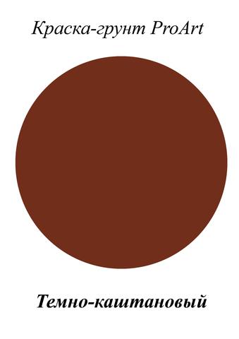 Краска-грунт HomeDecor, №43 Темно каштановый, ProArt