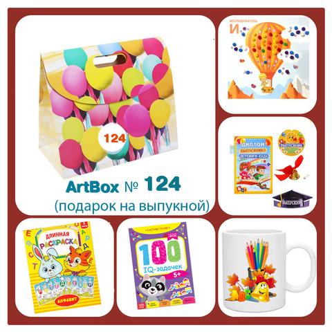 031-9984 Artbox №124 (подарок на выпускной)