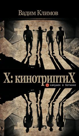Вадим Климов. X: кинотриптиХ