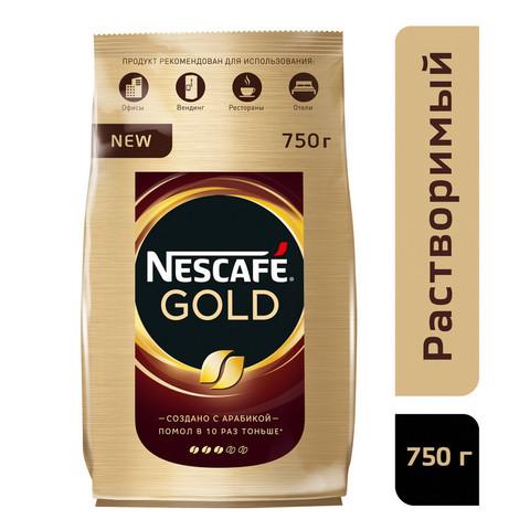 Кофе растворимый Nescafe Gold 750 г (пакет)