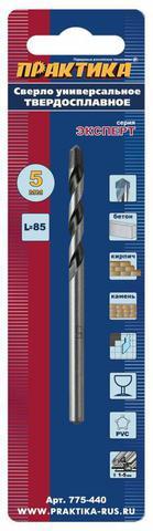 Сверло универсальное ПРАКТИКА твердосплавное  5 х 85 мм (1шт.) блистер, серия Эксперт