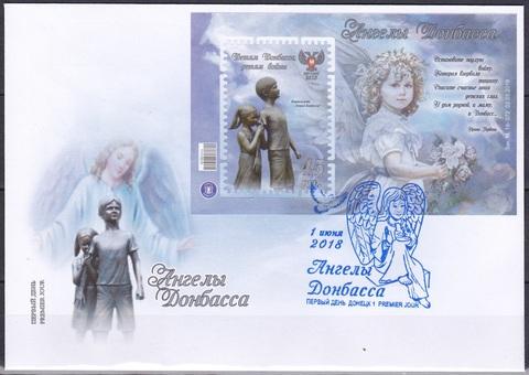 Почта ДНР (2018 06.01.) Ангелы Донбасса-КПД