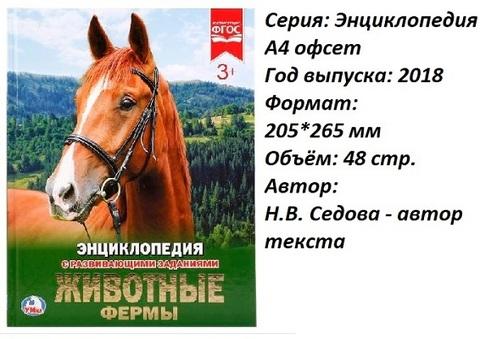 Книга Энциклопедия Животные фермы 02164-3 /Умка/
