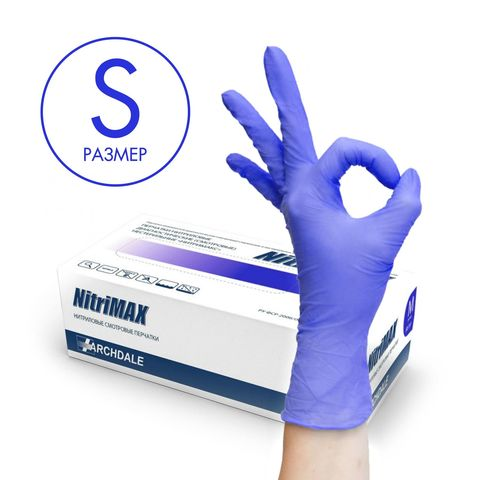 NitriMax, нитриловые перчатки, размер S, 10пар (фиолетовые)