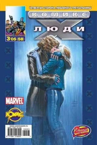 Люди Икс №58