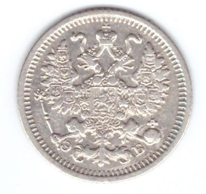 5 копеек. Николай II. СПБ-ЭБ. 1910 год.  XF