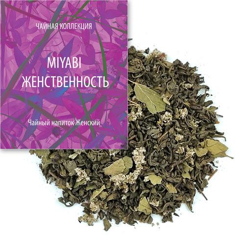 Чайный напиток Miyabi ЖЕНСТВЕННОСТЬ