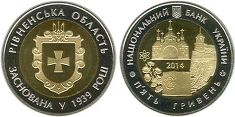 """5 гривен """"75 лет Ровенской области"""" 2014 год"""