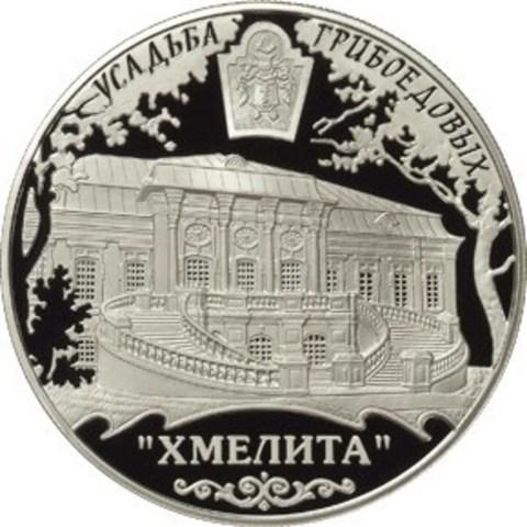 25 Рублей 2010 год. Усадьба Грибоедовых. Хмелита. Серебро. PROOF