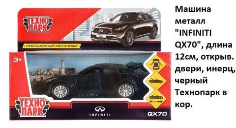 Машина мет. QX70-BK NISSAN QX70 черн.