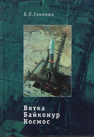 Вятка – Байконур – Космос