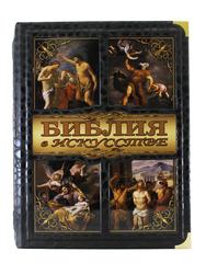 Библия в искусстве. Священные места и сюжеты из Ветхого и Нового Заветов. Джанни Гуадалупи.