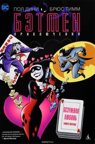 Бэтмен. Безумная любовь