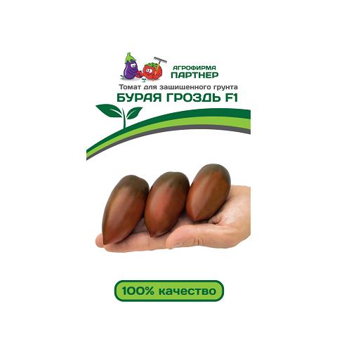 Бурая гроздь F1 10шт 2-ной пак томат (Партнер)