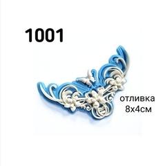 Молд  Арт.PO-1001, силикон