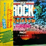 Various Artists / Monsters Of Rock (LP)