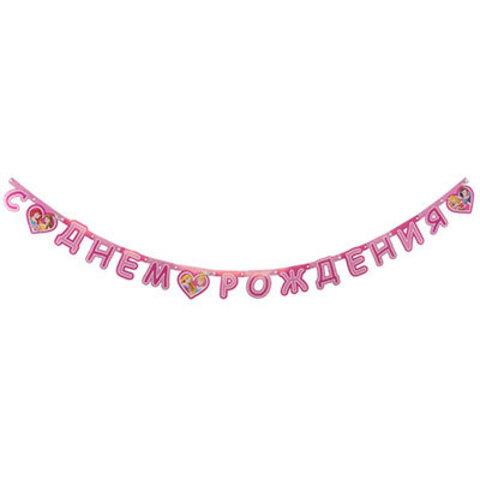 Гирлянда-буквы С днем рождения Принцессы