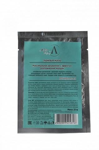 Маска 100% гиалуроновая кислота (ткань), 25 гр
