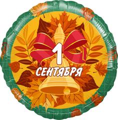 Аг 18''/46см, Круг, 1 Сентября (колокольчик и листья), Зеленый.