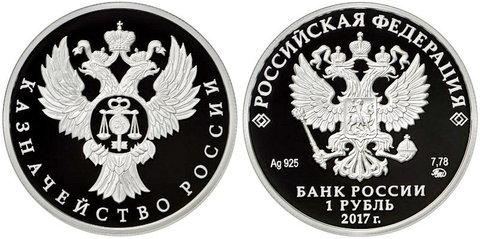 1 рубль Казначейство России 2017 г. Proof