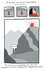 Маленькая гора