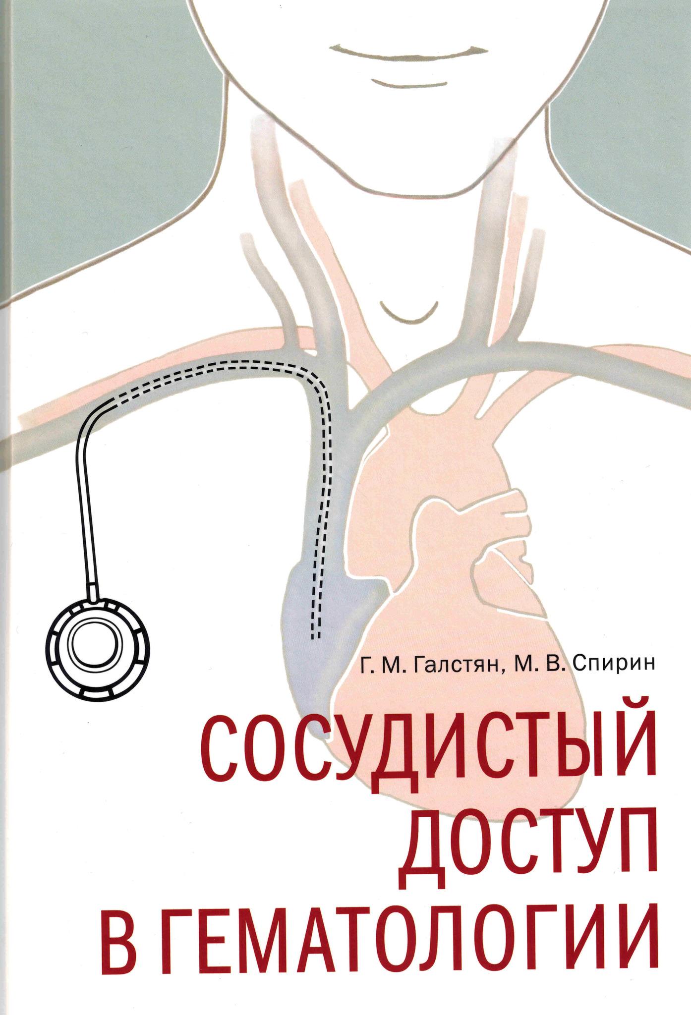 Анестезиология и реанимация Сосудистый доступ в гематологии sdvg.jpg