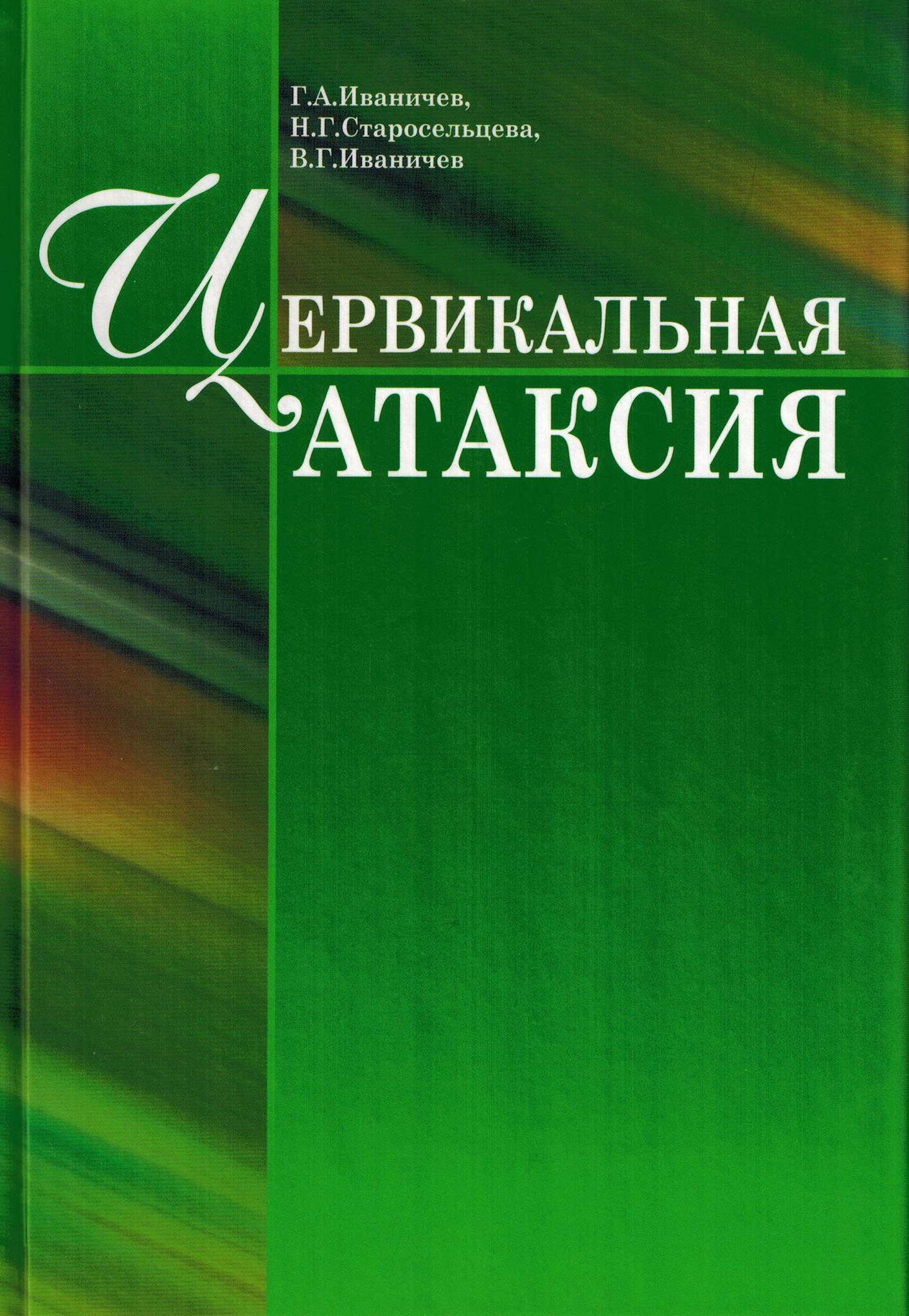 Книги по головокружению Цервикальная атаксия (шейное головокружение) ca1.jpg