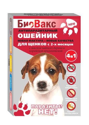 Биовакс ошейник для щенков