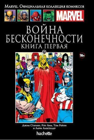 Война Бесконечности. Книга 1 (Ашет #135) уценка