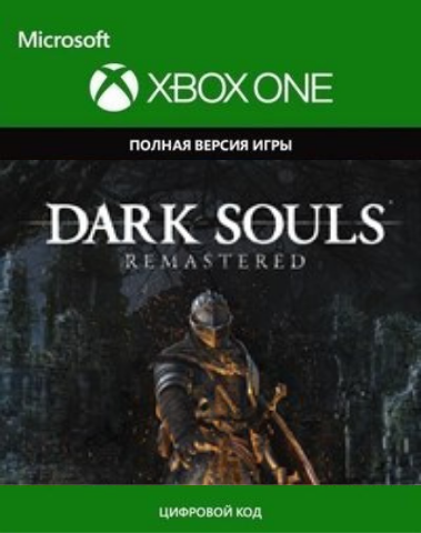 Dark Souls Remastered (Xbox One/Series X, русские субтитры)