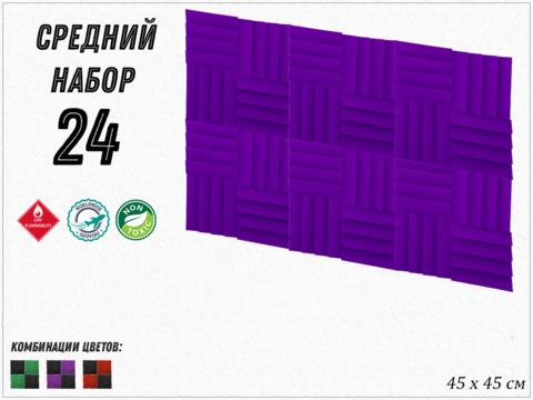 4,86м² акустический поролон ECHOTON AURA  450 violet 24  pcs