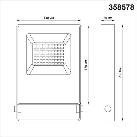 Прожектор ландшафтный светодиодный 358578 серии ARMIN