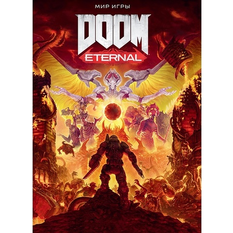 Мир игры DOOM Eternal