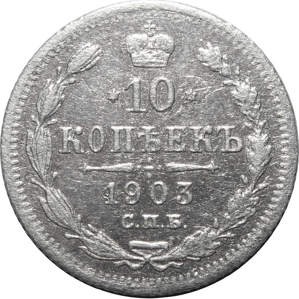 10 копеек. Николай II. СПБ-АР. 1903 год. ХF-