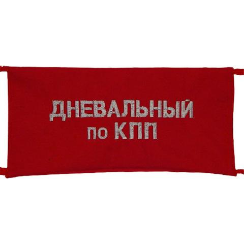 Повязка на рукав красная Дневальный по КПП