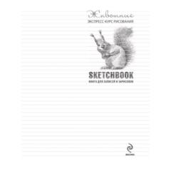 Sketchbook. Животные (изумруд). Экспресс-курс рисования