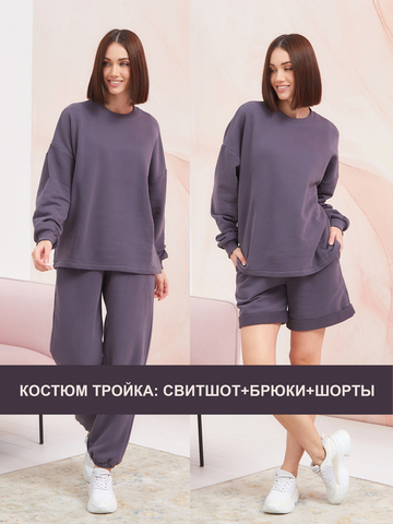 BM Костюм тройка Графит (свитшот, брюки, шорты)