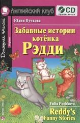 Пучкова Ю.Я. Забавные истории котенка Рэдди. Книга + диск