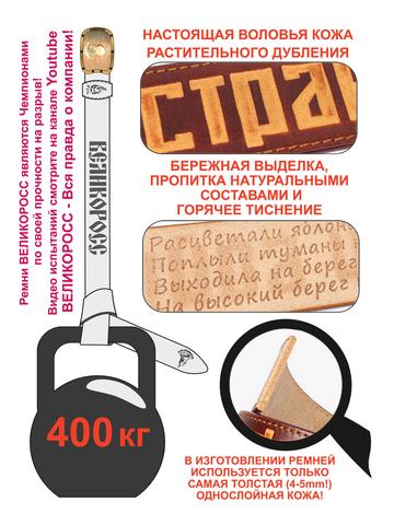 Ремень «Сталинградский» цвета охра на бляхе-автомат