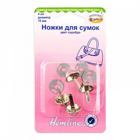 Ножки для сумок HEMLINE стальные 15 мм, цвет - серебро (Арт. 4506C.NK/G002)