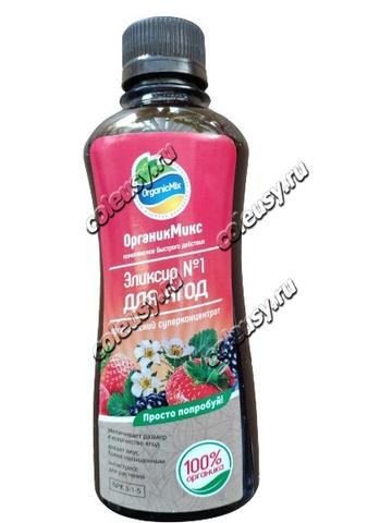 Эликсир для ягод  ОрганикМикс