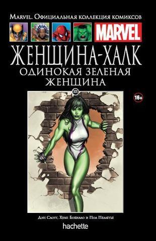 Женщина-Халк. Одинокая зеленая женщина (Ашет #101)