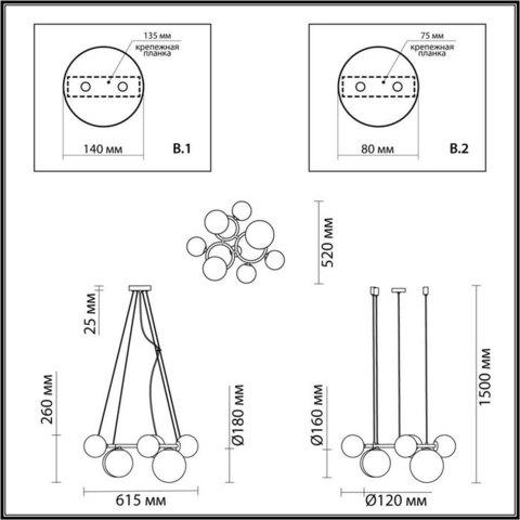 Подвесной светильник 4276/7 серии NUVOLA